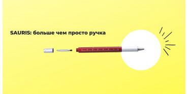 SAURIS: больше чем просто ручка