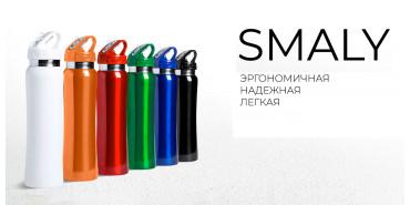 Бутылка SMALY: Эргономичная. Надежная. Легкая.